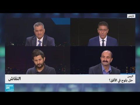اليمن: حل يلوح في الأفق؟  - نشر قبل 3 ساعة