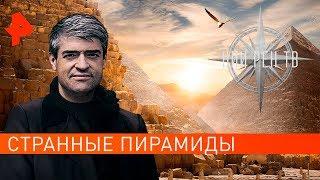 Странные пирамиды. НИИ РЕН ТВ (09.09.2019).