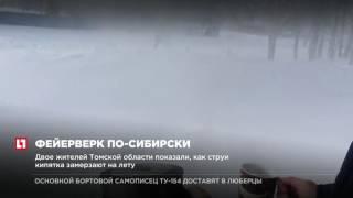 Двое жителей Томской области показали, как струи кипятка замерзают на лету(, 2016-12-27T12:06:17.000Z)