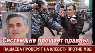 Бывшего адвоката Ефремова Пашаева проверят на клевету против полицейских=Система против честных люде