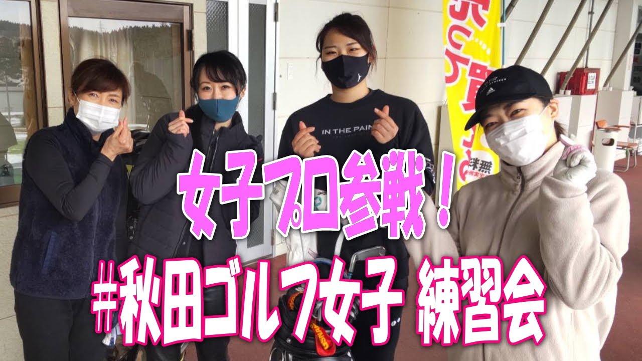 長谷川円香プロも参戦! #秋田ゴルフ女子 ゴルフ練習会を開催します!