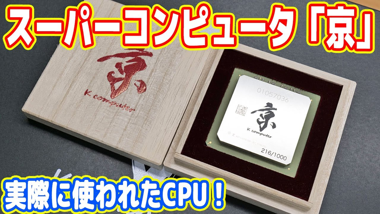 【本物】スーパーコンピュータ「京」のCPUを入手しました!
