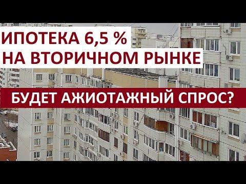 ИПОТЕКА 6,5 % для квартир на вторичном рынке. Будет ажиотажный спрос?Записки агента