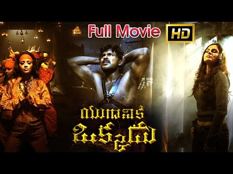 Yuganiki Okkadu Full Length Telugu Movie ||  Karthi, Reema Sen || Ganesh Videos - DVD Rip..