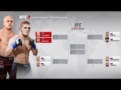 ГРАН-ПРИ ТУРНИР среди РОССИЙСКИХ БОЙЦОВ в UFC 3 ФЕДОР ЕМЕЛЬЯНЕНКО