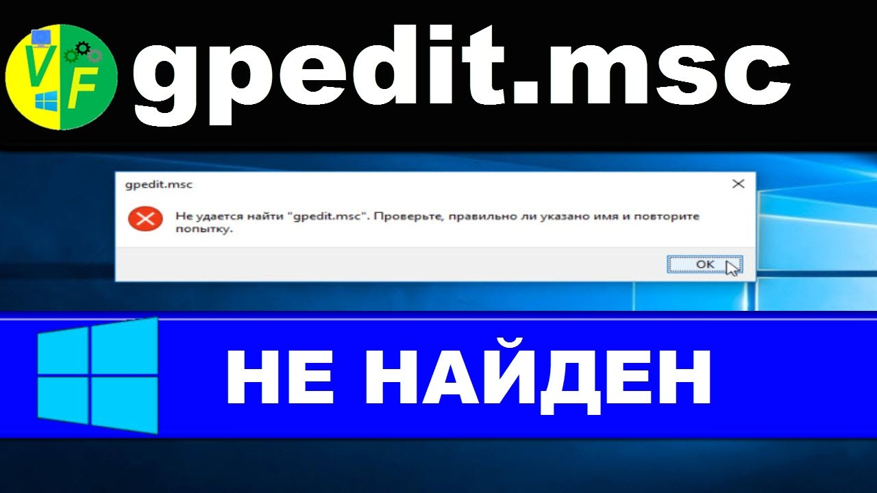 gpedit.msc не найден в Windows 10, 8, 7, не удается найти gpedit