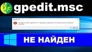 видео Отключаем действие групповых политик в Windows 7