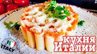 Итальянский торт из макарон, готовим быстро и вкусно | кухня Италии |