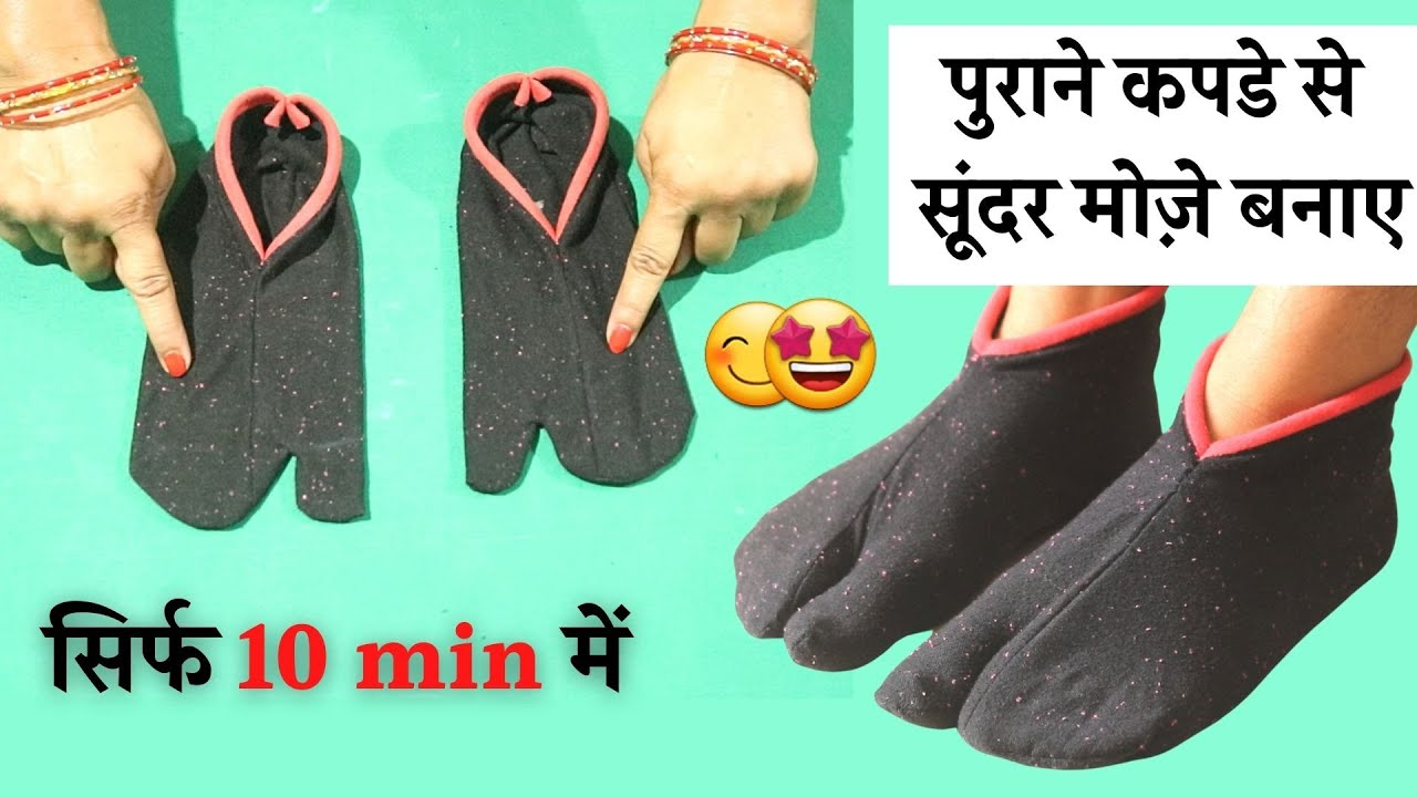 पुराने कपडे से बनाये अंगूठे वाले मोज़े 👌👌   Moje banana Shikhe / winter Socks