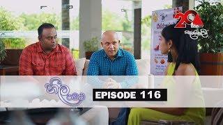 Neela Pabalu   Episode 116   Sirasa TV 17th October 2018 [HD] Thumbnail