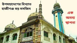 হাজীগঞ্জ বড় মসজিদ   A GREAT HISTORICAL PLACE IN CHANDPUR DISTRICT   কারুকর্য খচিত এক অন্য স্থাপনা  
