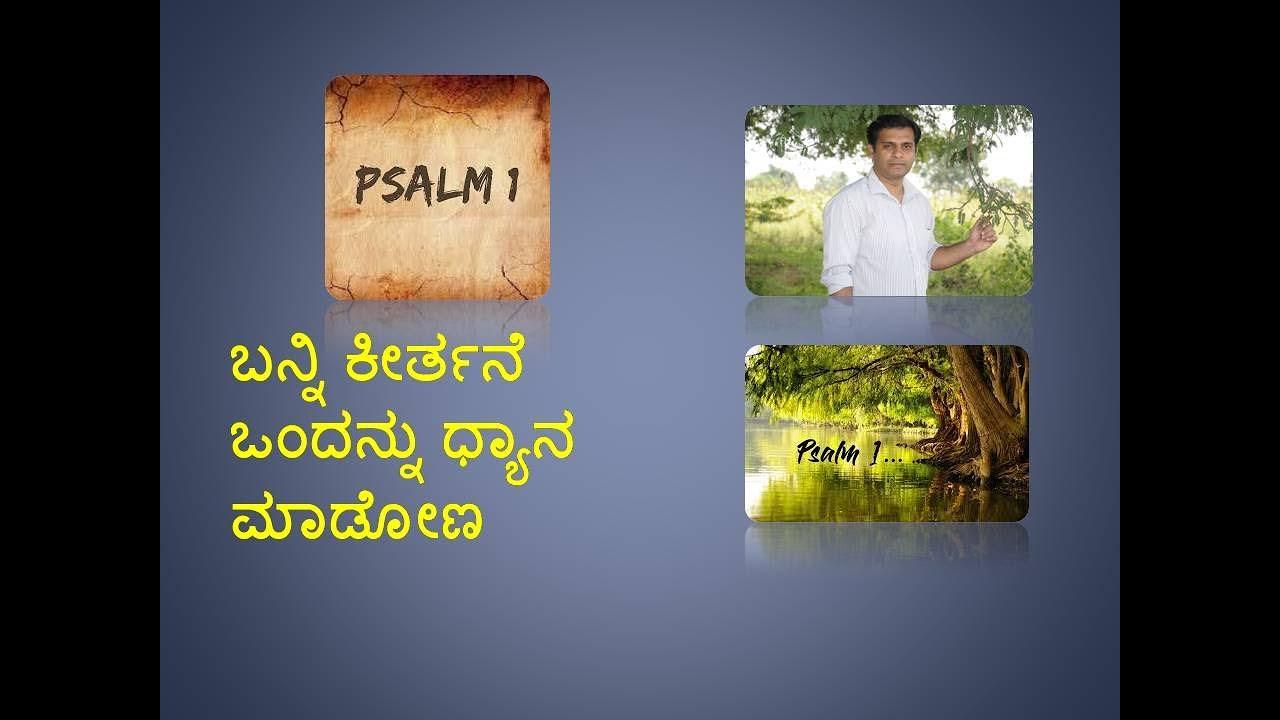 Psalm 1 Kannada Sermon