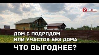 Загородная недвижимость Москва. Дом с подрядом или участок: Что выгоднее?