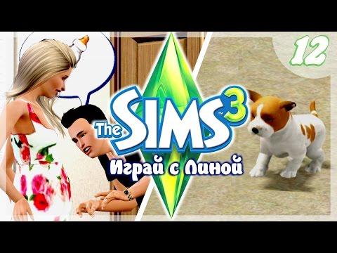 The Sims 3 || Райская жизнь # 12 – Роды и питомцы