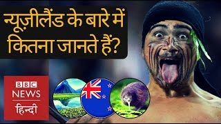 India Vs NZ: Do you know these fascinating facts about New Zealand? (BBC Hindi)