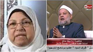 بالفيديو.. سعاد صالح تُهاجم أحد شيوخ الأزهر على الهواء