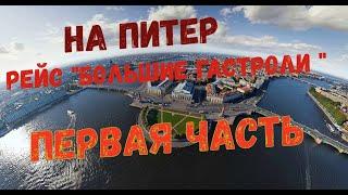 Дальнобойщик. Рейс на Санкт-Петербург 1-я часть. Гастроли, путаны, пробка, байки по рации .