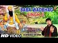 Baba Wadbhag Singh Ji I Punjabi Devotional Holi Song I ASHWANI VERMA