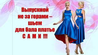 Выпускной  не за горами — шьем  для бала платье САМИ!!!
