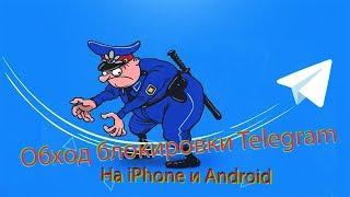 обход блокировки Telegram на iPhone и Android