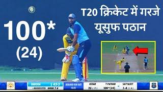 Syed Mushtaq Ali T20 Trophy 2019-20 | Yusuf Pathan ने अकेले ही गेंदबाजों की धज्जियां उड़ा दिया