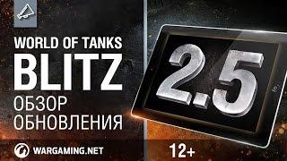 WoT Blitz. Обзор обновления 2.5