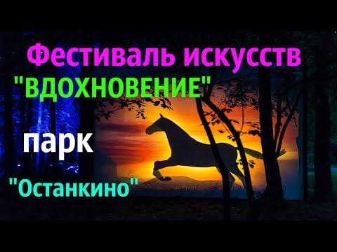 Шоу Фестиваль Вдохновение Сказочно - Волшебный лес в Останкино