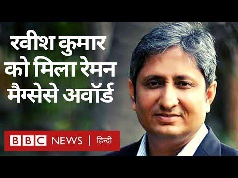 Ravish Kumar को मिला Ramon Magsaysay Award (BBC Hindi)