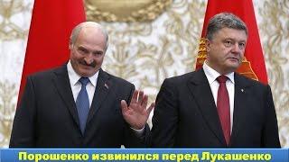 Порошенко извинился перед Лукашенко. Poroshenko apologized to Lukashenka