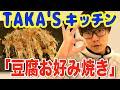 【糖質制限レシピ】感激の豆腐お好み焼き!【TAKA'S キッチン】