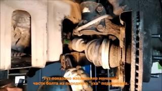 видео Замена рычагов Хендай (Hyundai). Замена рычагов Киа (Kia).