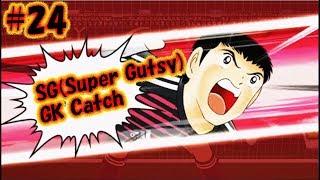Captain Tsubasa Skill - SG(Super Gutsy)GK Catch #24