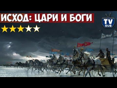 Фильм Исход: цари и Боги 2015 (Отзыв и обзор: Стоит ли идти в кино?)