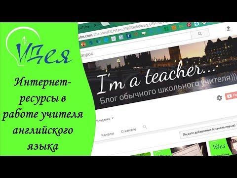 Интернет-ресурсы в работе учителя английского языка