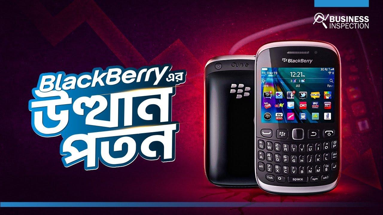 ব্ল্যাকবেরির উত্থান-পতন | Rise & Fall of Blackberry