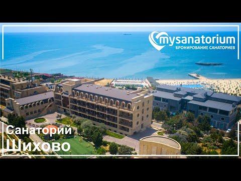 Санаторий Шихово (Sixov / Ших)  /Баку / Азербайджан / Mysanatorium.com