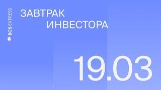 Завтрак инвестора   Российский рынок устоял против нефти