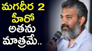 Ss rajamouli confirms magadheera 2 movie hero | మగధీర 2 లో హీరో అతనే !! | news mantra