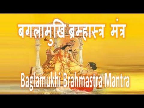 Bagalamukhi - Brahmastra Mantra To Get Grace of Mahavidya Bagalamukhi