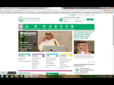 How To Find Border Number Online In SaudI Arabia  (ministry of interior)