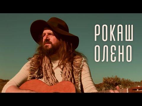 Rock-H / Рокаш - Олено (lyric video)