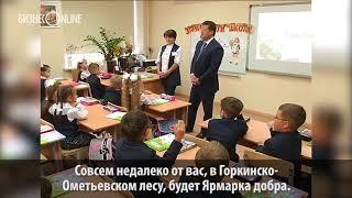 Метшин провел урок добра в казанском лицее №83