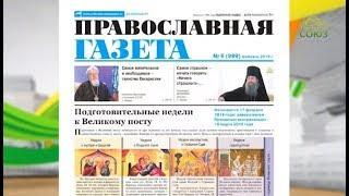 Обзор прессы. Выпуск от 19 февраля