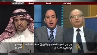 الواقع العربي- التحالف الإسلامي ضد الإرهاب.. لماذا الآن؟