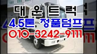 중고덤프 메가 4.5톤 정품덤프트럭 적재함보강완료!!