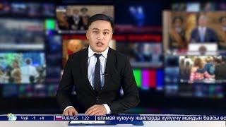 видео: Жанылыктар 23.01.2018 | Толук чыгарылышы
