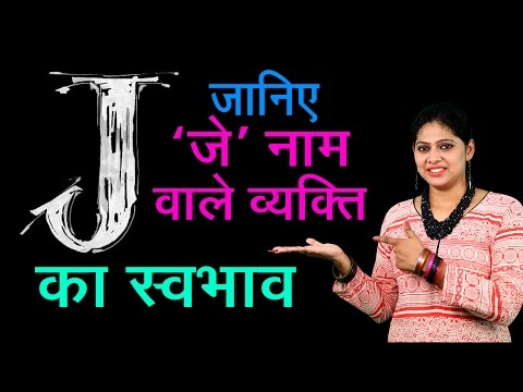 जानिये J नाम वाले व्यक्ति का स्वभाव || Meaning Of The First Letter Of Your Name