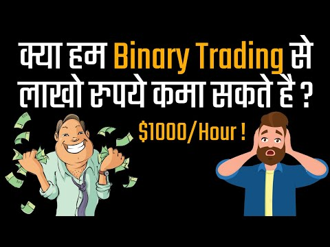 Binary trading for