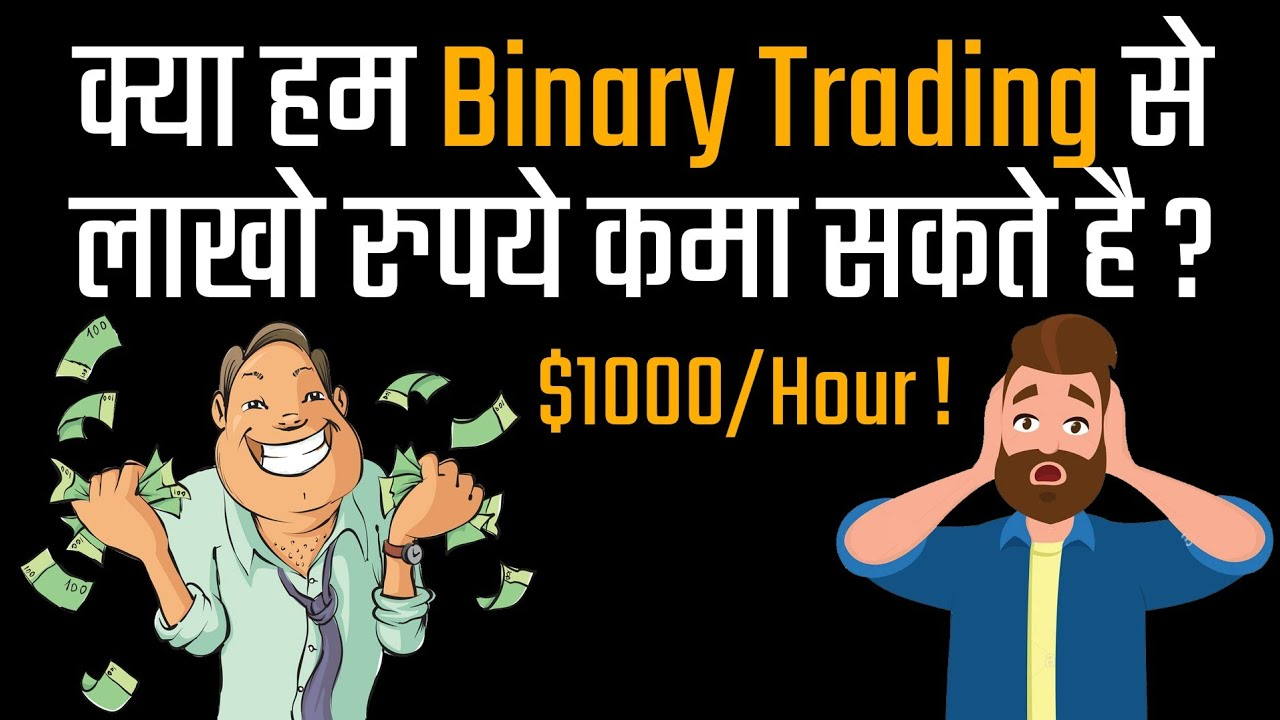 Binary trading for beginners   Is binary trading a scam?
