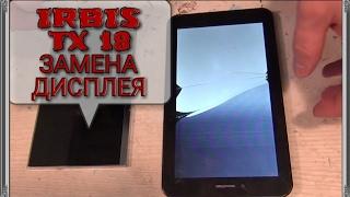 IRBIS TX 18 замена дисплея,ссылки в описании!!!
